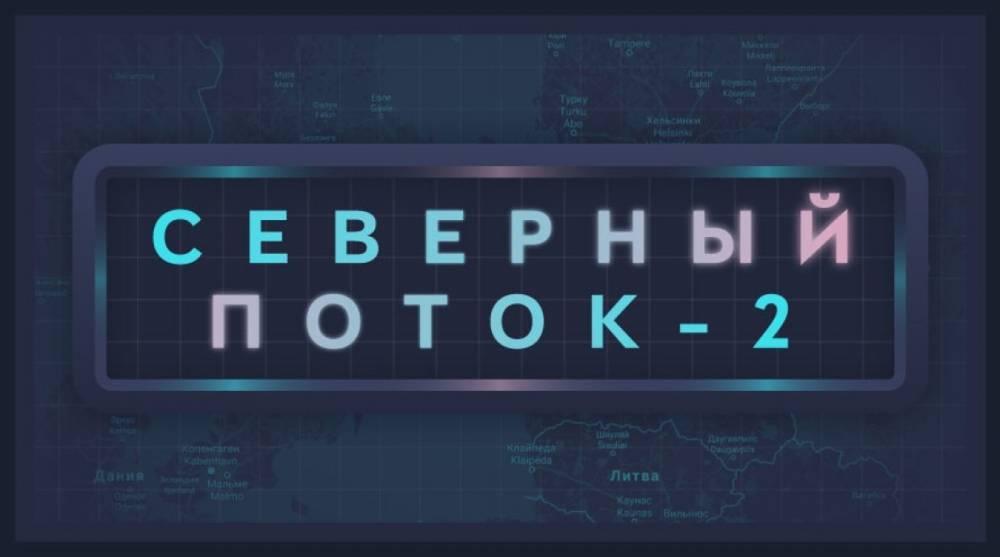 В Верховной раде оценили потери Киева из-за «Северного потока-2»