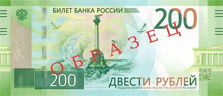 Украина запрещает использование российских 200-рублёвых банкнот