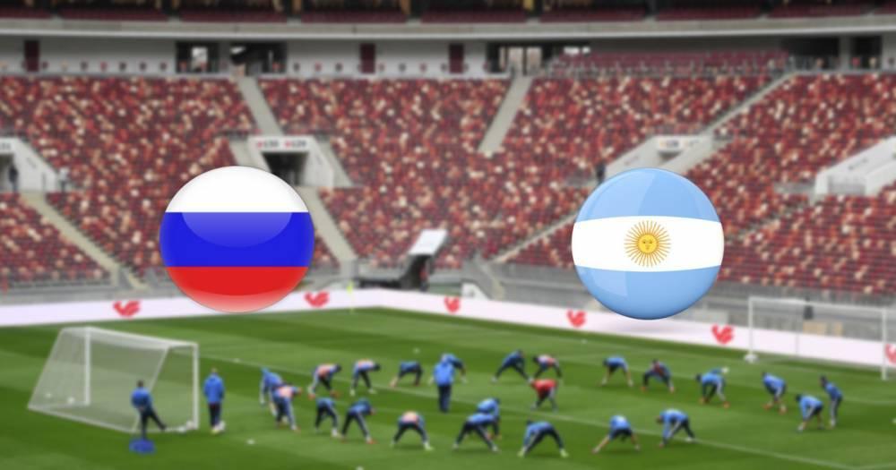 Товарищеский матч Россия - Аргентина онлайн!