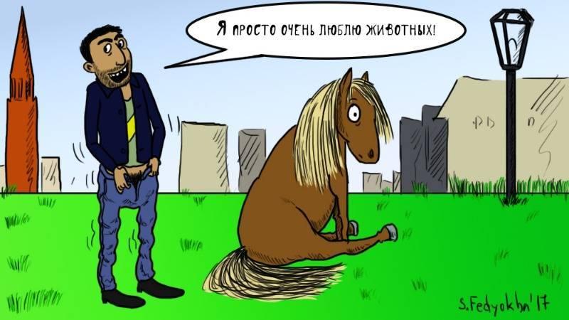 Парк Герлицер: мужчина изнасиловал пони