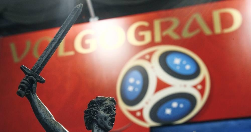 Финал Кубка России по футболу пройдёт 9 мая в городе-герое Волгограде