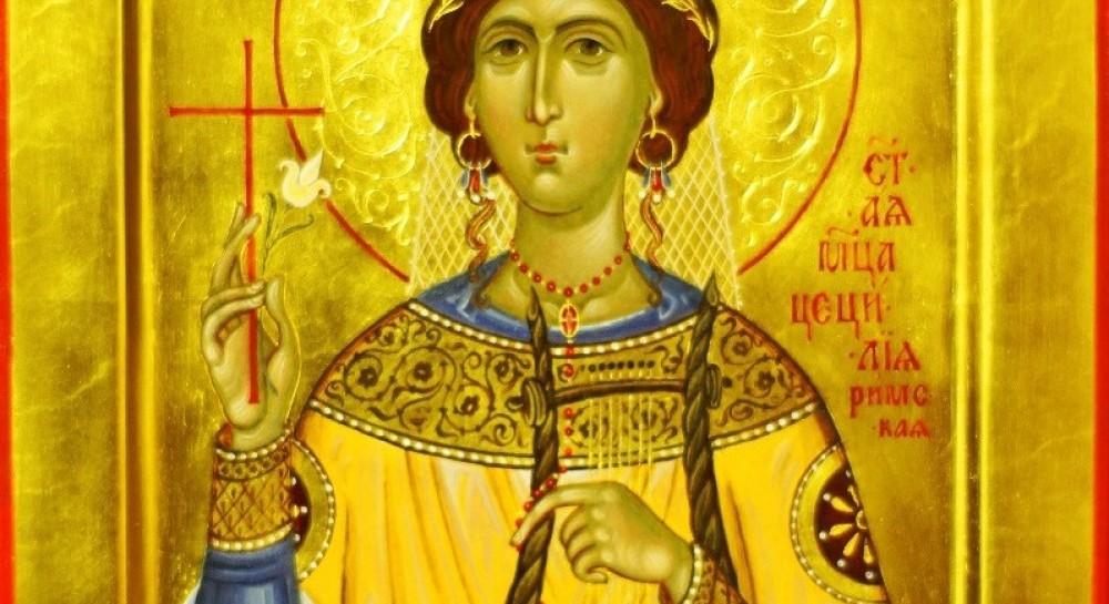 5 декабря – день памяти святой Цецилии Римской