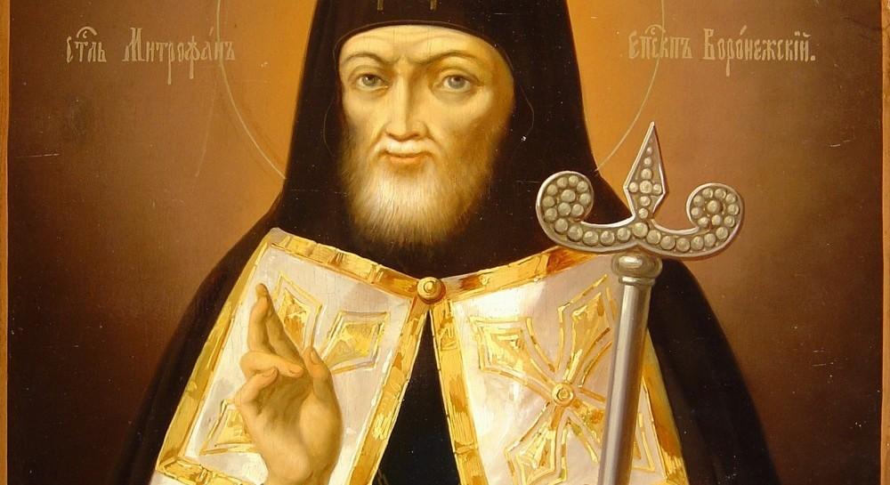 6 декабря – день памяти святителя Митрофана Воронежского