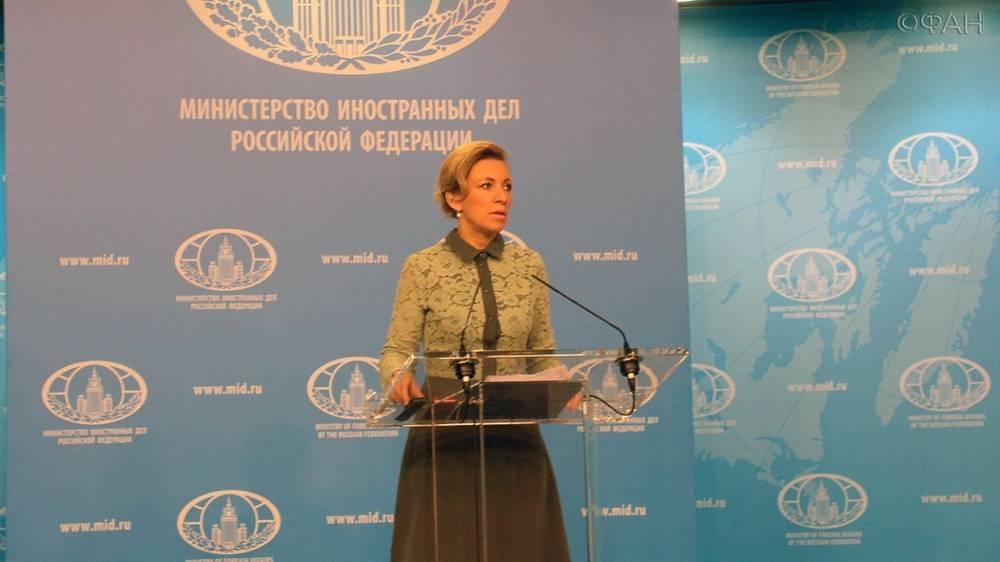 Захарова: Решение МОК по российской сборной на Олимпиаде-2018 не сможет «завалить» Россию
