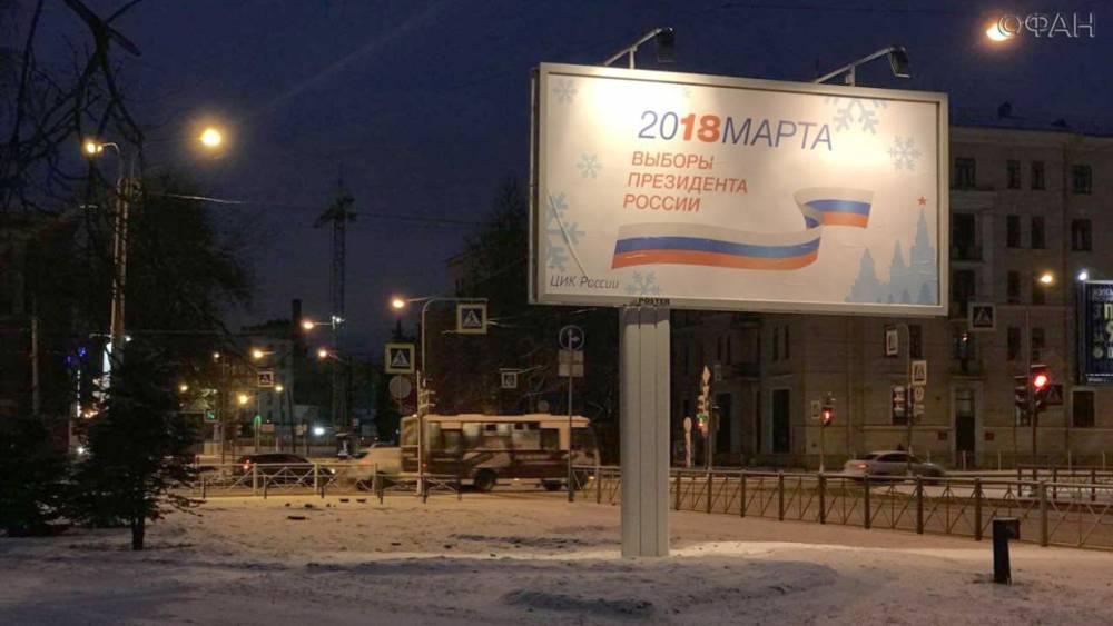 Выборы-2018: ЦИК России в понедельник определит форму избирательного бюллетеня