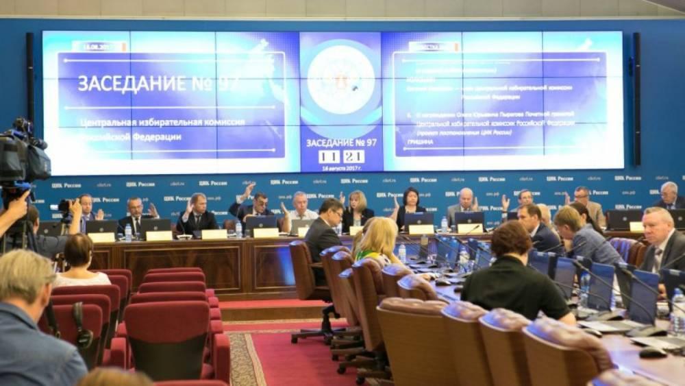 Выборы-2018: ЦИК завершил прием документов от кандидатов в президенты РФ