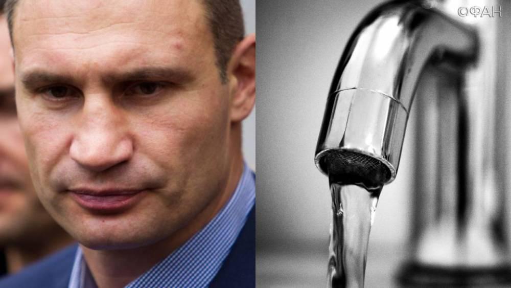 «Моются те, кому лень чесаться»: в Киеве подняли на смех предложения Кличко отключить горячую воду