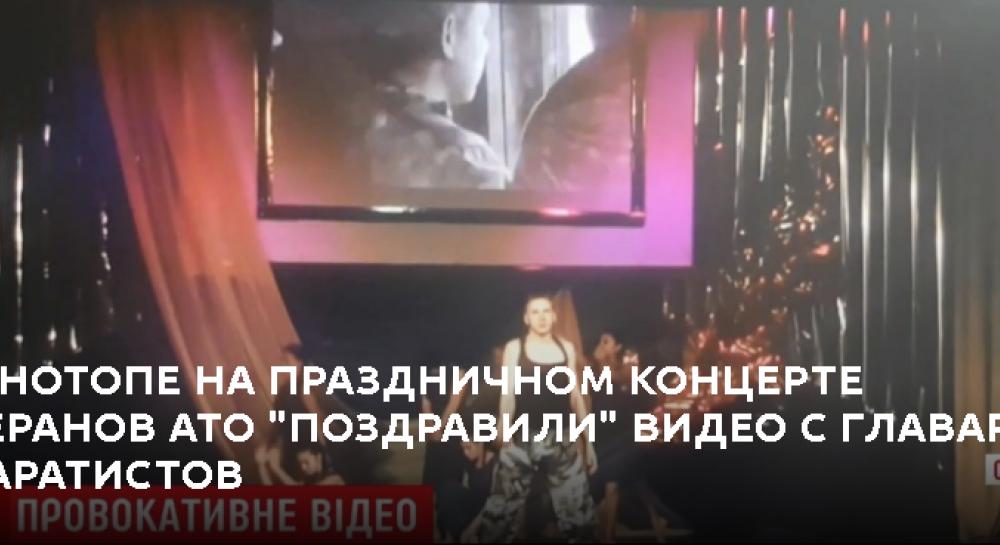 """На Сумщине ветеранов АТО """"поздравили"""" видео с пророссийскими боевиками"""