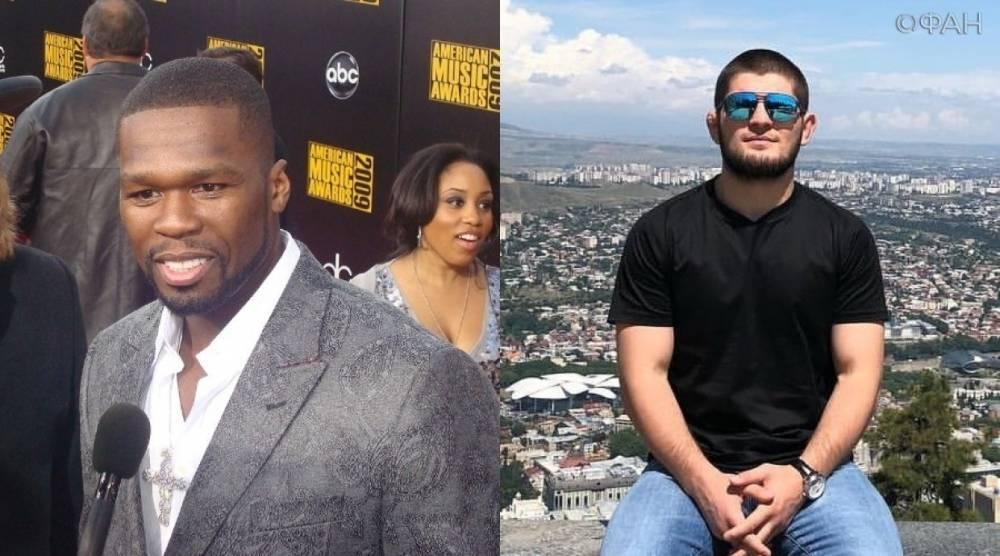 «Хабиб— то, что надо»:50 Cent приедет в Дагестан для переговоров с Нурмагомедовым