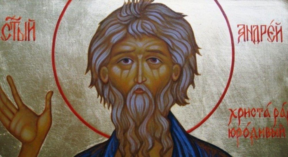 15 октября - память блаженного Андрея Юродивого