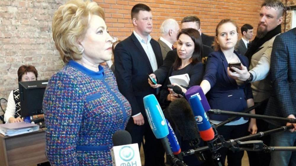 Матвиенко рассказала о конкурсе «Лидеры России»