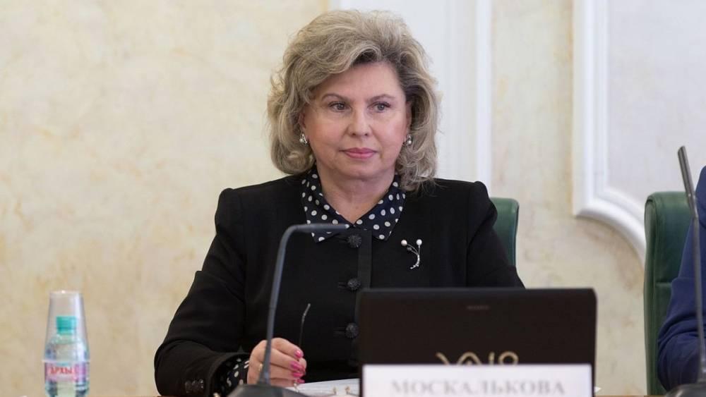 Москалькова может стать персоной нон грата на Украине из-за поездки в Керчь