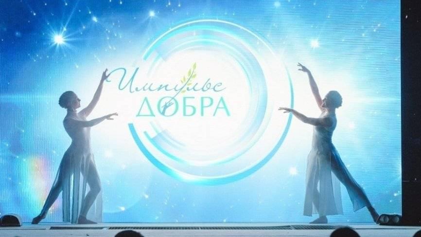 Путин: Премия «Импульс добра» получила высокое общественное признание в России