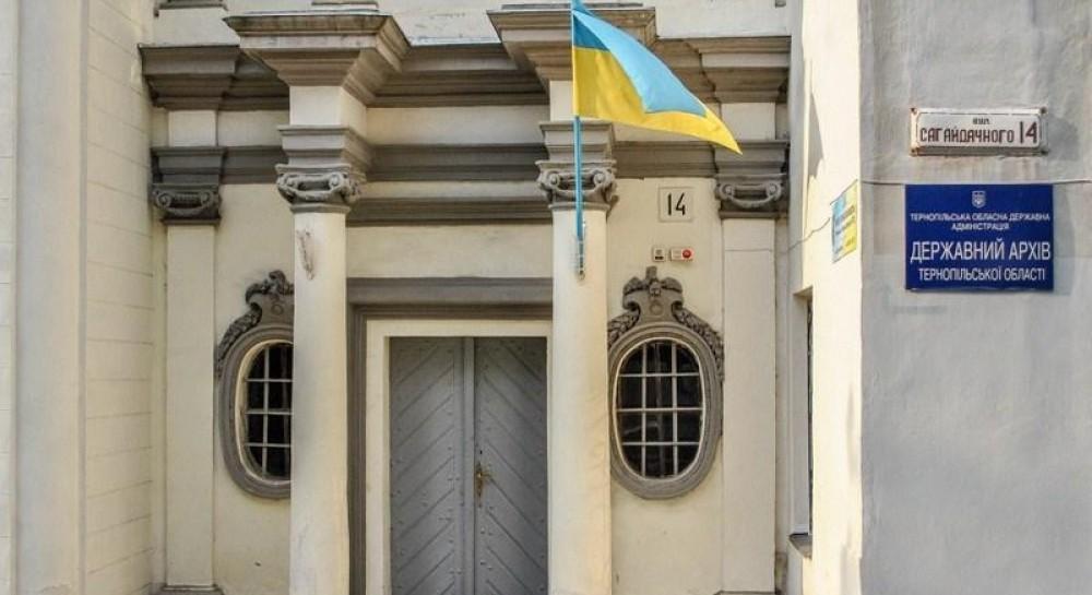 Здание Государственного архива Тернопольской области передадут УГКЦ