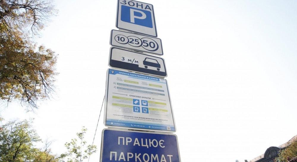 Правоохранители разоблачили коррупционную схему размещения парковок в Киеве
