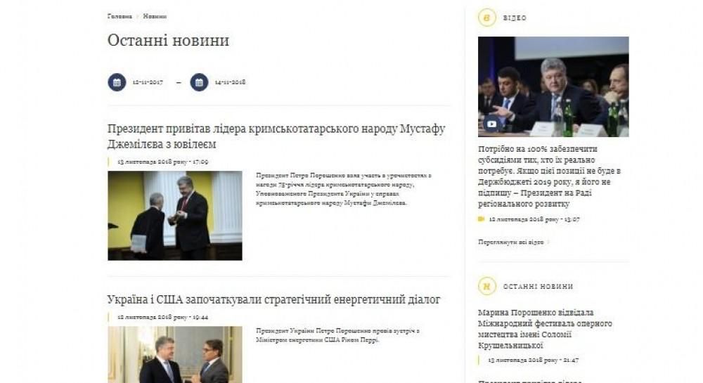 В Администрации Президента решили не акцентировать внимание на попытке встретиться с епископами УПЦ в Украинском доме
