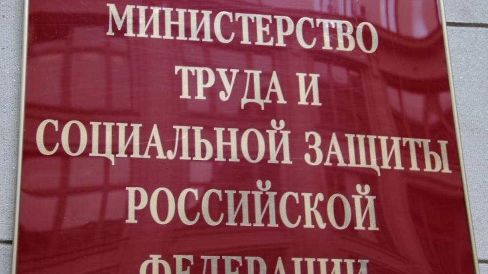 Минтруд РФ не поддержал сокращение рабочего дня для занятий спортом