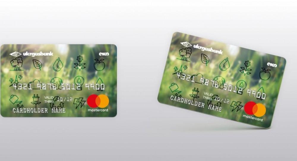 Кредитная карта от Укргазбанка признана самой выгодной для украинцев