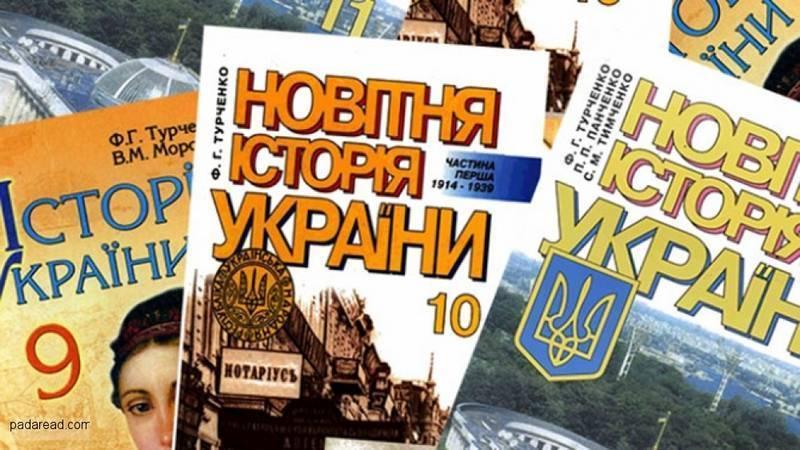 На Украине в очередной раз перепишут учебники истории