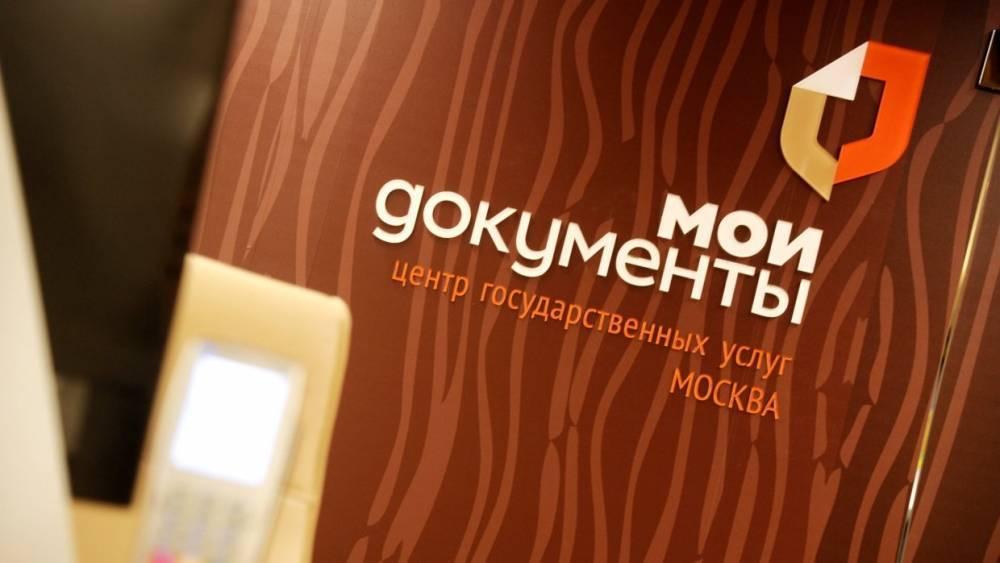 В московских МФЦ появились памятки о необходимости удаления личных данных с компьютеров
