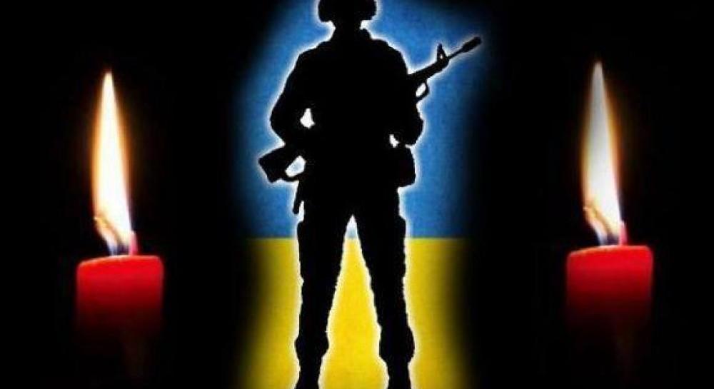 Стало известно имя погибшего на Донбассе бойца ВСУ
