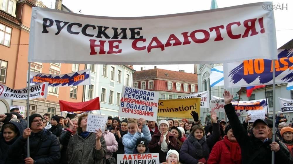 ООН раскритиковала Латвию за ущемление прав русского меньшинства