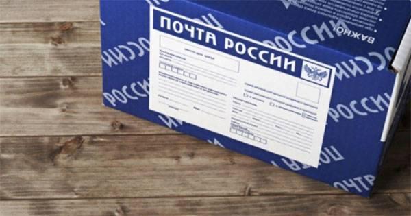 """На """"Почте России"""" перехвачена посылка с компонентом ракетного топлива"""