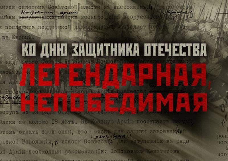 Минобороны рассекретило уникальные документы к Дню защитника Отечества