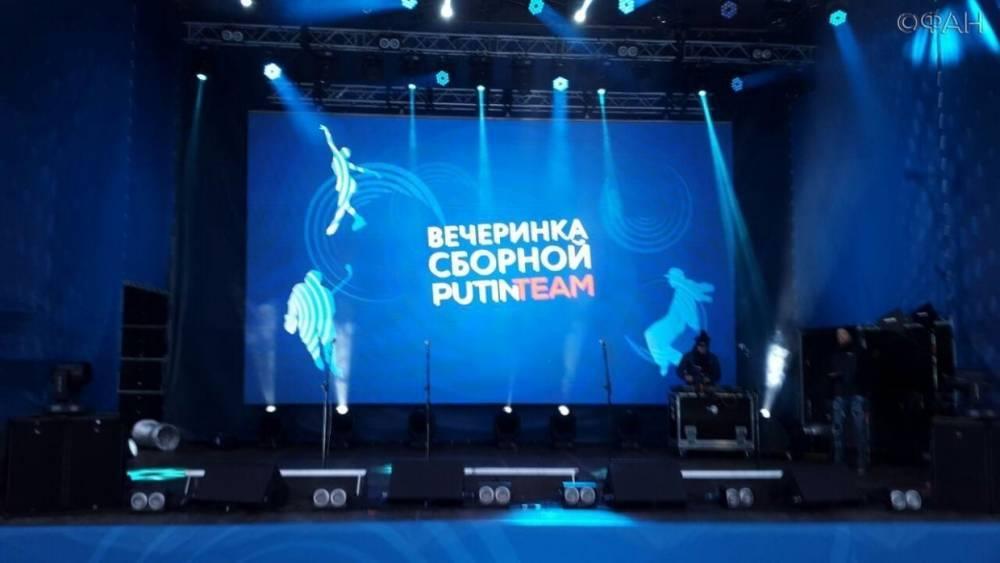 Команда Putin Team презентовала гимн в парке Горького. ФАН-ТВ