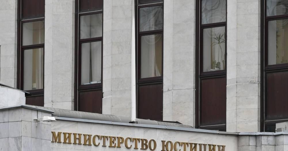 Минюст России добавил в список нежелательных ещё две иностранные организации