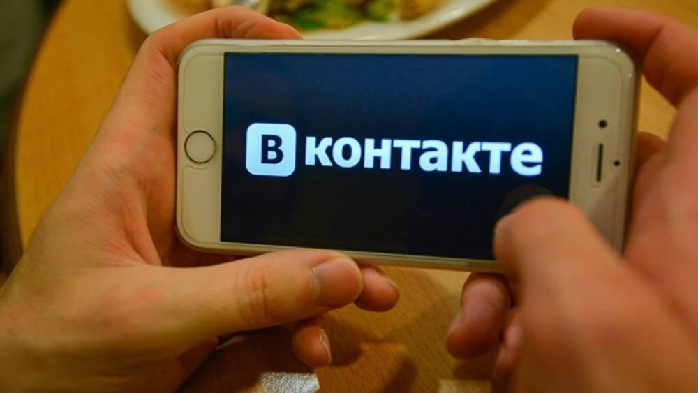 «ВКонтакте» обновил свой мессенджер, добавив темную фоновую тему