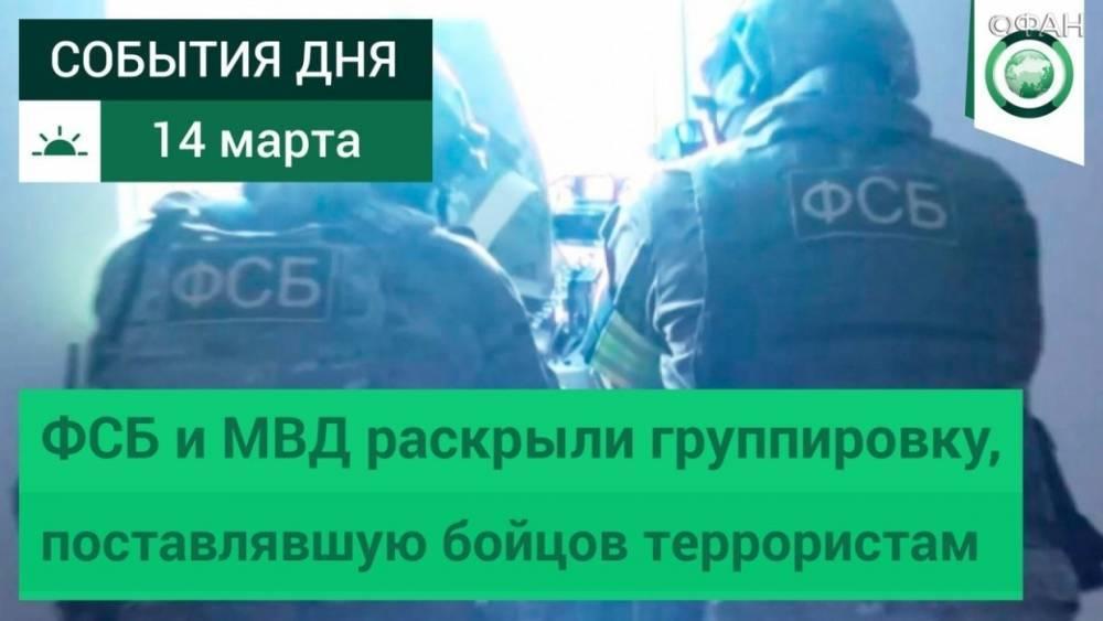14 марта | Утро | СОБЫТИЯ ДНЯ | ФАН-ТВ |ФСБ и МВД раскрыли группировку, вербовавшую боевиков