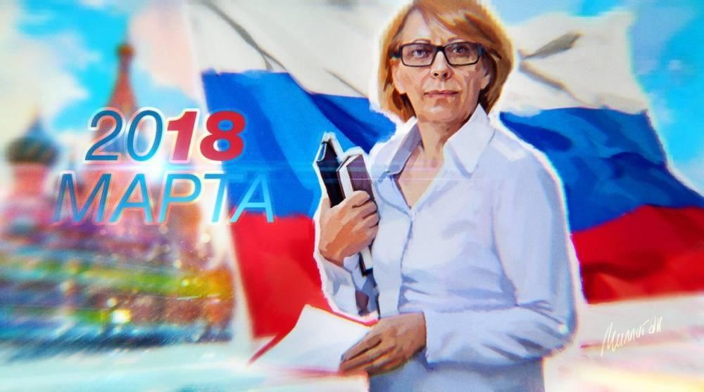 ВЦИОМ: россияне удовлетворены выборами-2018