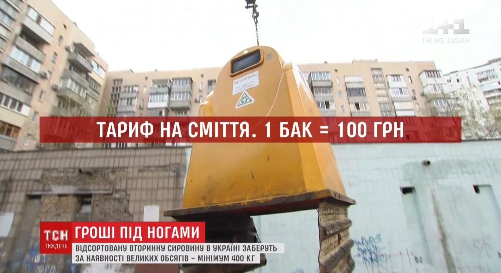 Журналисты узнали, как заработать несколько тысяч гривень на сортировке мусора