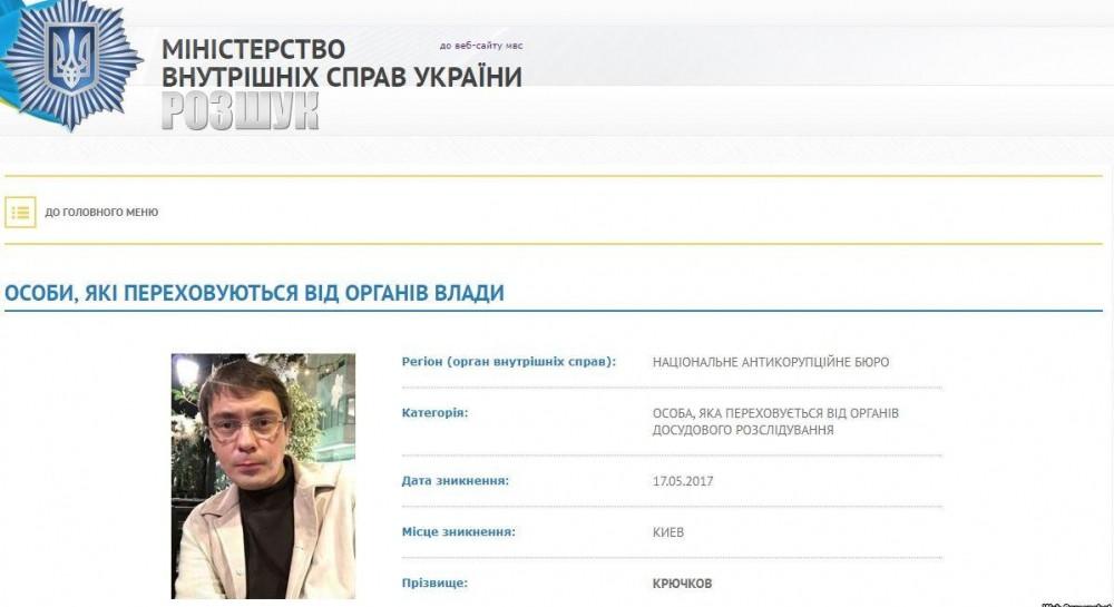 Разыскиваемый НАБУ экс-нардеп Крючков вышел из немецкой тюрьмы под залог