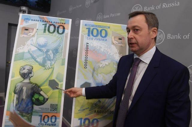 Банк России представил памятную полимерную банкноту к ЧМ-2018