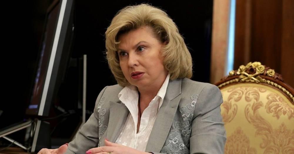 Москалькова попросила в Раде разрешения лично посетить Вышинского