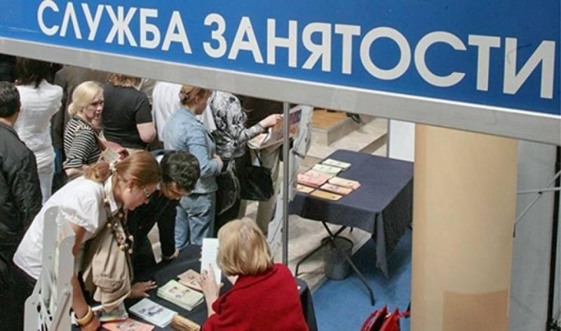 Уровень безработицы в РФ падает. Каковы истинные причины?