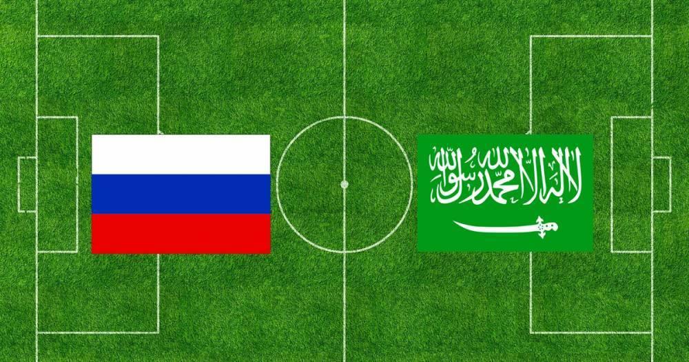Матч открытия Чемпионата мира - Россия-Саудовская Аравия. Текстовая трансляция