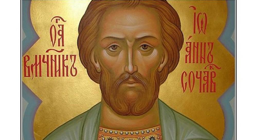 15 июня - память святого великомученика Иоанна Нового, Сочавского