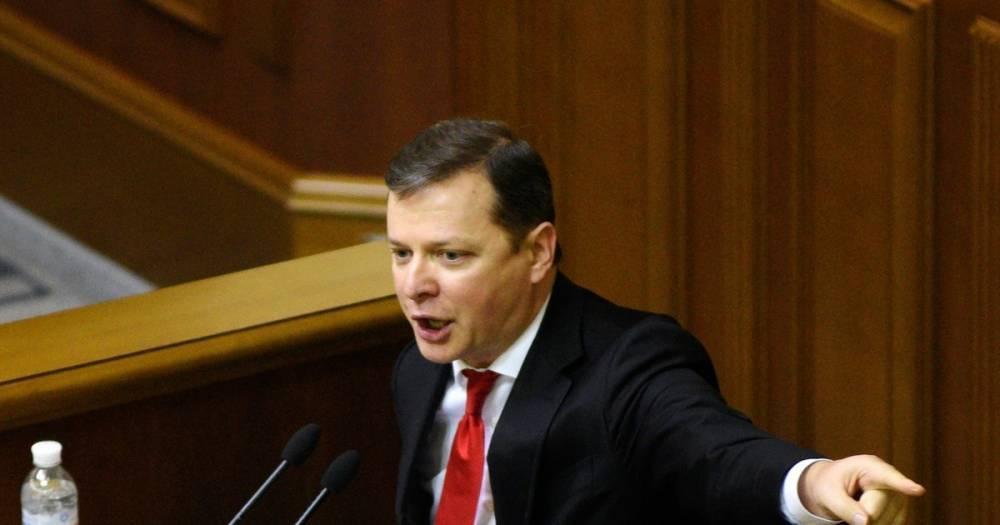 Ляшко пообещал жителям Украины зарплату 30 тысяч гривен