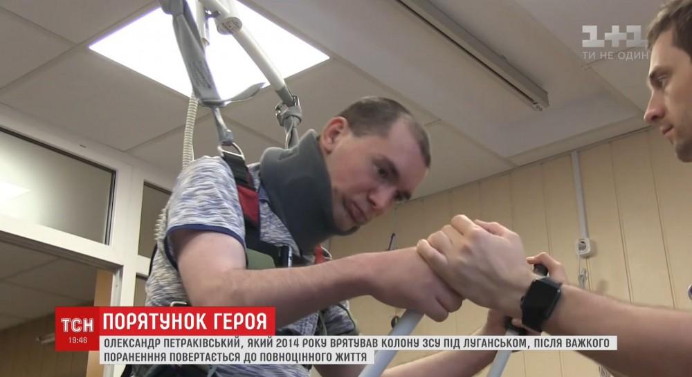 Раненый на Донбассе Герой Украины после тщетного лечения в Израиле и США становится на ноги в клинике под Киевом