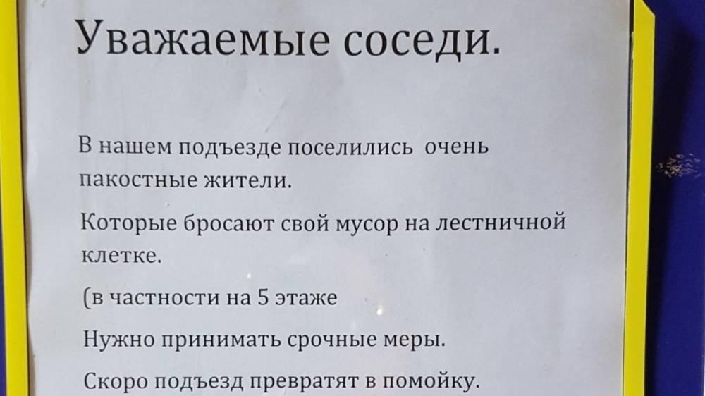 Жильцы дома во Владивостоке призывают к совести соседа-неряху