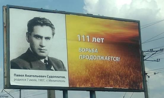 Украинские националисты пережили ночной кошмар: Судоплатов в городе...