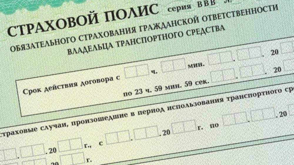 Фальшивые полисы ОСАГО везут в Россию из Польши, Китая и Молдавии
