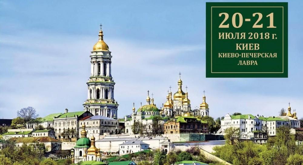 Богословы и ученые из 15 стран мира примут участие в международной конференции, посвященной 30-летию возрождения монашества в Киево-Печерской лавре