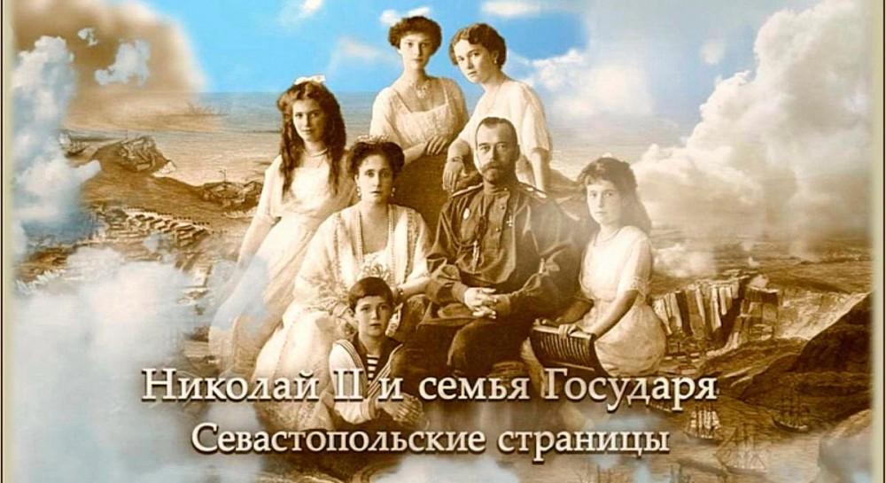 В Крыму выпустили фильм о Севастопольских страницах семьи Николая ІІ