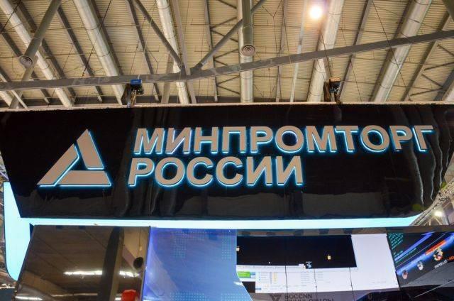 Минпромторг рассказал об ответных мерах РФ на санкции США