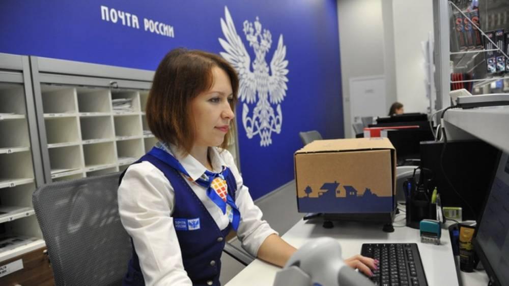 Жители России смогут забирать на почте посылки без паспортов и извещений
