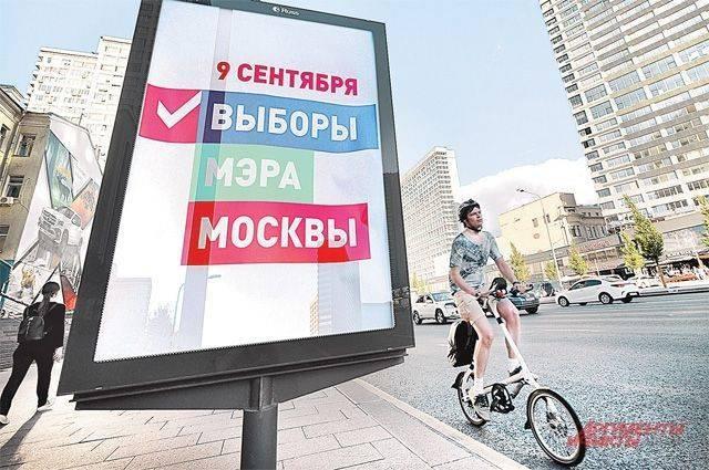 Сергея Собянина зарегистрировали как избранного мэра Москвы